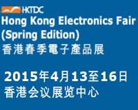 2015年香港春季电子展