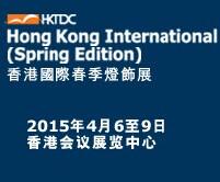 2015年香港国际春季灯饰照明展览会