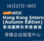 2015年香港国际秋季灯饰展览会